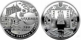 Ukraine - 5 Hryven 2020 UNC 700 Years Of The First Written Mention Of Lokhvytsia Lemberg-Zp - Ucrania