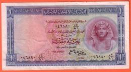 EGYPTE - 5 Pounds  De ( 1952 - 1960 )  - Pick 30 - Egitto