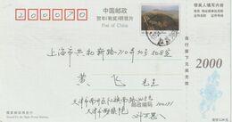 Chine. China 1998. Entier. Grande Muraille De Chine. Great Wall. - 1949 - ... Repubblica Popolare