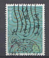 Japon 1988   Mi.nr. 1806  Muster   Oblitérés / Used / Gestempeld - 1926-89 Emperador Hirohito (Era Showa)
