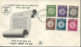 ISRAEL 1949 FDC COINS FDC UNUSED - Israel