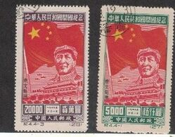 MAO 1949    USED NORTH EAST CHINA - Réimpressions Officielles