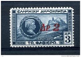 Grèce  :  Yv  396  * - Greece