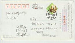 Chine. China .2006. Année Du Chien. Year Of The Dog. Pre-stamped Postcard - 1949 - ... République Populaire
