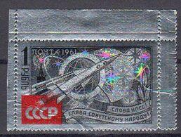 Russie URSS 1961 22eme Congres Du Parti à Moscou. Yvert 2467 ** Neuf Sans Charniere. (2165t) - Nuovi