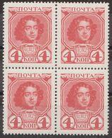 Russia Russland 1913 Michel Mi 85 MNH OG - Unused Stamps