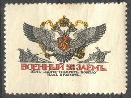 Coat Of Arms EAGLE St Michael Dragon GUN Military Loan WWI WW1 World War 1916 Russia LABEL CINDERELLA VIGNETTE - 1. Weltkrieg