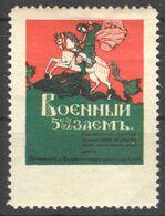 Saint MICHAEL DRAGON Horse - MILITARY Loan WWI WW1 World War 1916 Russia LABEL CINDERELLA VIGNETTE - Christentum