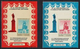 STAMP USSR RUSSIA Mint Block BF ** Local 2 Souvenir Sheets 1974 Poster Exhibition 50 Years Soviet Kyrgyzstan Frunze - 1923-1991 USSR