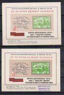 STAMP USSR RUSSIA Mint Block BF ** Local 2 Souvenir Sheets 1975 Poster Cherkasy Korsun Battle 2nd WW War OVERPRINT - 1923-1991 USSR