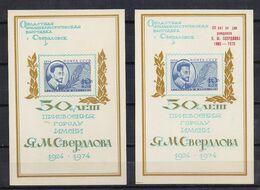 STAMP USSR RUSSIA Mint Block BF ** Local 2 Souvenir Sheet 1974 Poster Exhibition Sverdlov Sverdlovsk OVERPRINT - 1923-1991 USSR