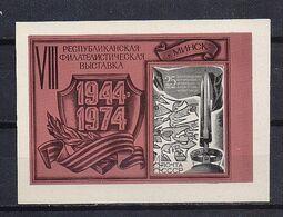 STAMP USSR RUSSIA Mint Block BF ** Local Souvenir Sheet 1974 Poster Minsk Belarus 2nd WW World War - 1923-1991 USSR