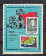 STAMP USSR RUSSIA Mint Block BF ** Local Souvenir Sheet 1974 Poster Odessa 2nd World War Varnish NAVY Lighthouse - 1923-1991 USSR
