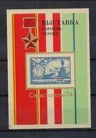 STAMP USSR RUSSIA Mint Block BF ** Local Souvenir Sheet 1974 Poster Sevastopol Order NAVY Base - 1923-1991 USSR