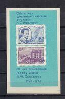 STAMP USSR RUSSIA Mint Block BF ** Local Souvenir Sheet 1974 Poster Exhibition Sverdlov Sverdlovsk - 1923-1991 USSR