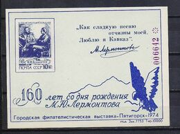 STAMP USSR RUSSIA Mint Block BF ** Local Souvenir Sheet 1974 Poster Writer Lermontov Pyatigorsk - 1923-1991 USSR