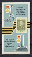 STAMP USSR RUSSIA Mint Block BF ** Local Souvenir Sheet 1974 Poster 2nd World War Simferopol Tolbukhin General - 1923-1991 USSR