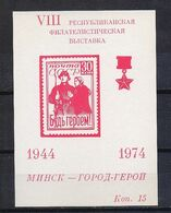 STAMP USSR RUSSIA Mint Block BF ** Local Souvenir Sheet 1974 Poster 2nd World War Minsk - 1923-1991 USSR