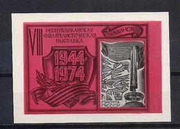 STAMP USSR RUSSIA Mint Block BF ** Local Souvenir Sheet 1974 Poster Minsk Belarus 2nd World War - 1923-1991 USSR