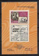 STAMP USSR RUSSIA Mint Block BF ** Local Souvenir Sheet 1975 Poster Actor VOLKOV Theater Yaroslavl - 1923-1991 USSR
