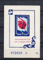 STAMP USSR RUSSIA Mint Block BF ** Local Souvenir Sheet 1975 Poster Communist Party Armenia Yerevan - 1923-1991 USSR