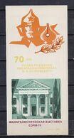 STAMP USSR RUSSIA Mint Block BF (**) Local Souvenir Sheet 1974 Poster Writer Ostrovsky Sochi - 1923-1991 USSR