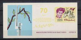 STAMP USSR RUSSIA Mint Block BF (**) Local Souvenir Sheet 1974 Poster Overprint Writer Ostrovsky Sochi - 1923-1991 USSR