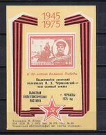 STAMP USSR RUSSIA Mint Block BF ** Local Souvenir Sheet 1975 Poster General Ukraine 2nd World War Chernyakhovsky Cherkas - Local & Private