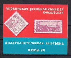 STAMP USSR RUSSIA Mint Block BF (**) Local Souvenir Sheet 1974 Poster Kiev Ukraine Exhibition LENIN - 1923-1991 USSR