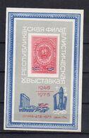 STAMP USSR RUSSIA Mint Block BF **set Local Souvenir Sheet 1975 Poster Alma-Ata Space Sputnik Agriculture - 1923-1991 USSR