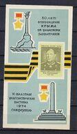 STAMP USSR RUSSIA Mint Block BF ** Local Souvenir Sheet 1974 Poster2nd World War Simferopol Tolbukhin General - 1923-1991 USSR