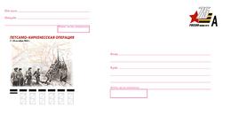 Russia 2019. World War II. Petsamo-Kirkenes Operation. Postal Stationery Cover Envelope - 1992-.... Federation