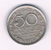 50 CENTS 1975 SRI LANKA /6847/ - Sri Lanka