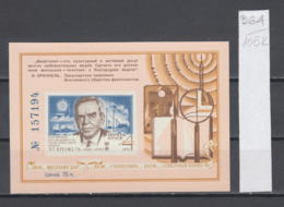 105K364 / USSR 1971 Souvenir Sheet - Ernst Teodorovich Krenkel Was A Soviet Arctic Explorer, Radio Operator , Russia - Blocs & Hojas