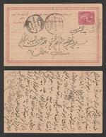 Egypt - 1889 - RARE - Post Card - Registered - SUEZ Cancellation - 1866-1914 Khedivate Of Egypt