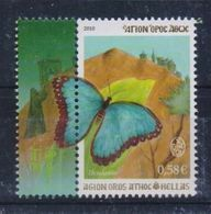 GREECE STAMPS 2010/ MOUNT ATHOS FAOUNA AND FLORA III(butterfly Two-tailed Pasha)-16/9/10- MNH - Neufs