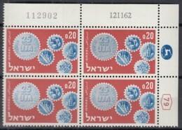 ISRAEL  265, 4erBlock Eckrand Oben Rechts, Postfrisch **, Amerikanische Hilfsorganisation United Jewish Appeal, 1962 - Israel