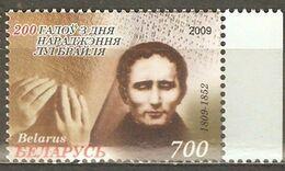 Belarus: Single Mint Stamp, History - 200th Anniversary Of The Birth Of Louis Brailleo, 2009, Mi# 754, MNH - Sprachen