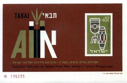 1964 ISRAELE BF 5 MNH ** - Blocs-feuillets