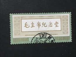 ◆◆◆CHINA 1977  Mao Memorial Hall     8F (2-2)  USED  AA8779 - Gebraucht
