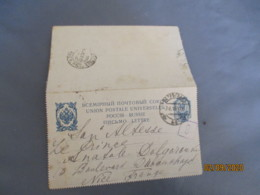 Russie Carte Lettre Entier Postal Stationery Card Stationnery - 1857-1916 Impero