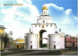 Russia:Golden Circle, Vladimir, Gold Gate, 2010 - Russia