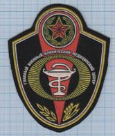 BELARUS / Patch Abzeichen Parche Ecusson / The Main Military Clinical Medical Center. The Medicine. - Escudos En Tela