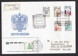 Russia: Registered Cover To Netherlands, 1997, 6 Stamps, Heraldry, First Day & USSR Cancel, R-label (minor Discolouring) - 1992-.... Federation