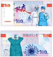 China 2020 Commemorative Training Banknote Of COVID -19 -1, No Real Face Value - China