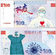 China 2020 Commemorative Training Banknote Of COVID -19 -2, No Real Face Value - China