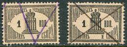 Russia 1887 Judicial Revenue TRIBUNAL Court Fee 1 Kop. BOTH TYPES U/P Fiscal Tax Gerichtskostenmarken Russland Russie - Steuermarken