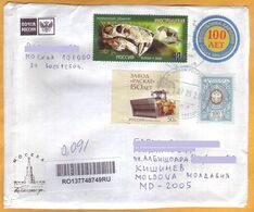 2020 Russia - Moldova Custom Envelope Shell Karelia, Industry, Combine, Archeology Used - 1992-.... Federation