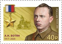 2020-2664 1v Russia Heroes Of Russia. Spy And Intelligence Officer Aleksey Botyan. WW2 ** - Nuevos