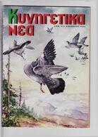 December 1965 HUNTING MAGAZINE, Rivista Di Caccia, Chasse Magazine Vintage Ads Kinigetika Nea  Cover Painting By NEIROS - Revistas & Periódicos